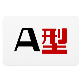 Blood Group A Japanese Kanji Flexible Magnets