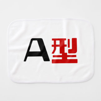 Blood Group A Japanese Kanji Burp Cloth