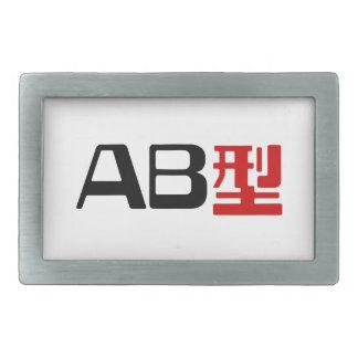 Blood Group AB Japanese Kanji Rectangular Belt Buckles