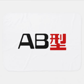 Blood Group AB Japanese Kanji Receiving Blanket