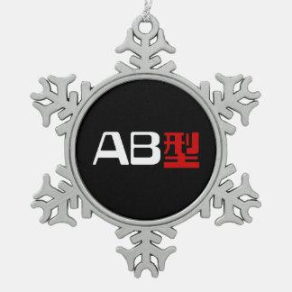 Blood Group AB Japanese Kanji Snowflake Pewter Christmas Ornament
