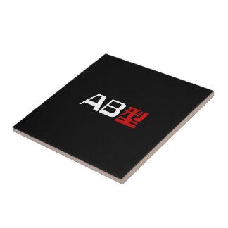 Blood Group AB Japanese Kanji Tile