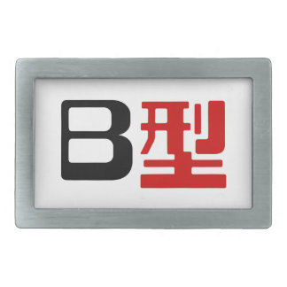 Blood Group B Japanese Kanji Rectangular Belt Buckles