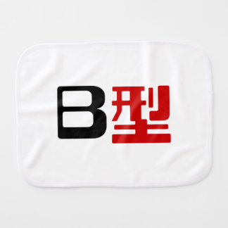 Blood Group B Japanese Kanji Burp Cloth