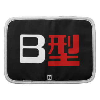 Blood Group B Japanese Kanji Folio Planners