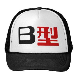 Blood Group B Japanese Kanji Trucker Hat