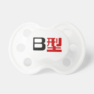 Blood Group B Japanese Kanji Pacifier