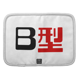 Blood Group B Japanese Kanji Planners