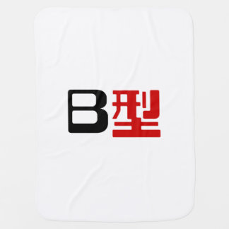 Blood Group B Japanese Kanji Receiving Blanket