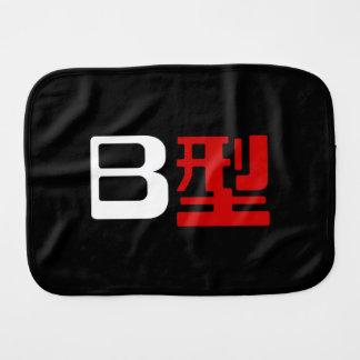 Blood Group B Japanese Kanji Burp Cloths