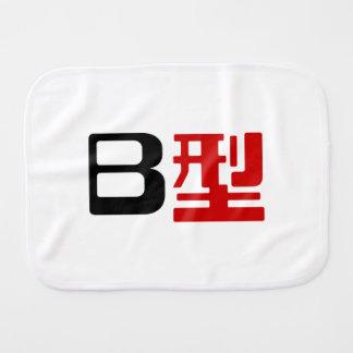 Blood Group B Japanese Kanji Baby Burp Cloth