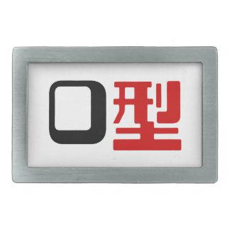 Blood Group O Japanese Kanji Rectangular Belt Buckle