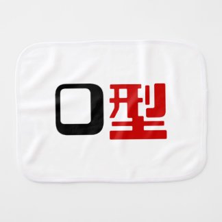 Blood Group O Japanese Kanji Burp Cloth