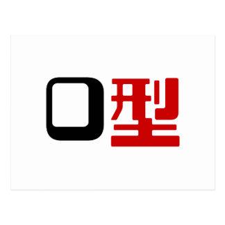 Blood Group O Japanese Kanji Postcard