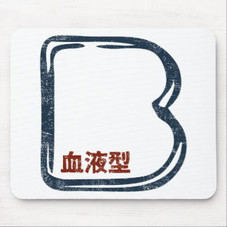 Blood Type B Personality - Color Mouse Pad