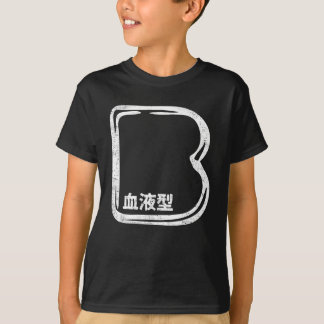 Blood Type B Personality - White T-Shirt