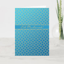 Blue and Gold-effect Eid Card, Islamic Pattern Holiday Card