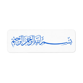 Blue Bismillah Allah islamic label sticker Return Address Label