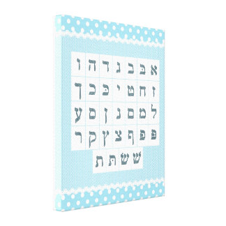 blue chevron alef bet canvas