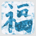 Blue Chinese good luck kanji sparkly sticker