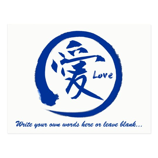 Blue Enso Circle Japanese Kanji Symbol For Love Postcard Zazzle