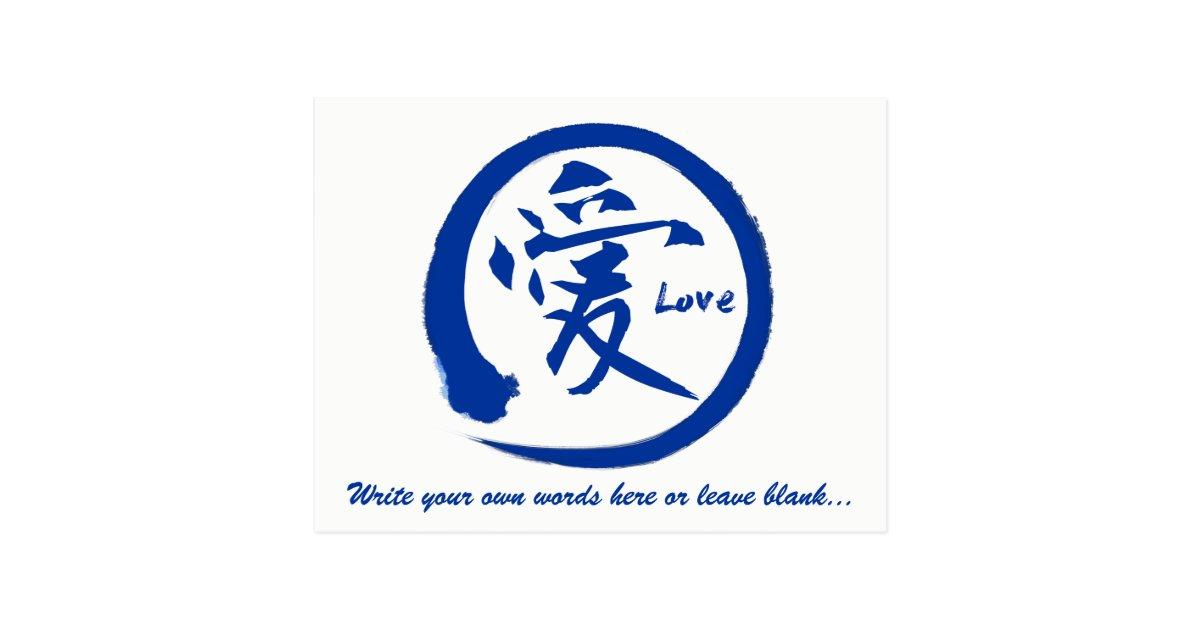 Blue Enso Circle Japanese Kanji Symbol For Love Postcard Zazzle