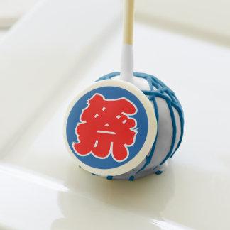 Blue Japanese Happi Coat-Style Festival Kanji Cake Pops