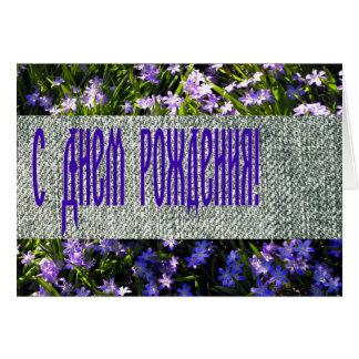 Blue Spring Flowers Denim Russian Happy Birthday Cards
