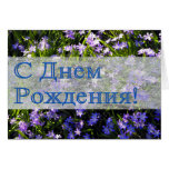 Blue Spring Flowers Russian Happy Birthday Card