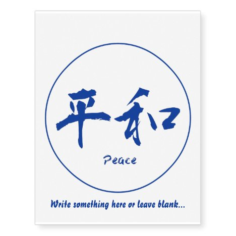 Blue thin round circle • Peace kanji Temporary Tattoos