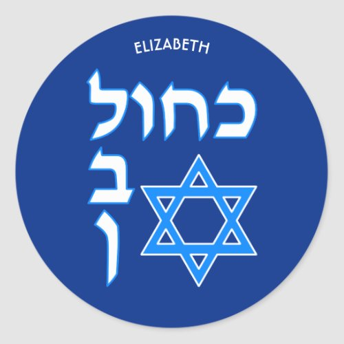 Blue White Kahol Lavan In Hebrew With David Star Classic Round Sticker