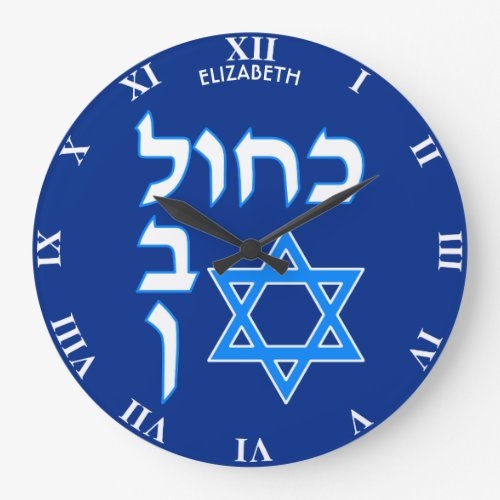 Blue White Kahol Lavan In Hebrew With David Star Large Clock