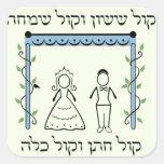 Boda judío colcomania cuadrada