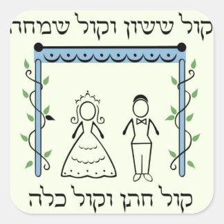 Boda judío pegatina cuadrada
