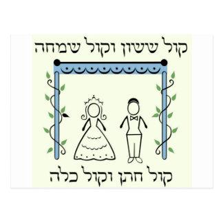 Boda judío postal