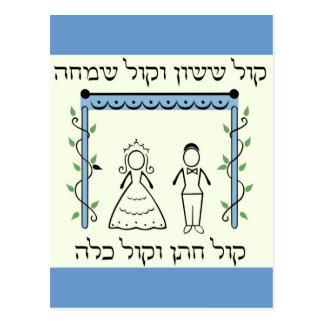 Boda judío tarjetas postales