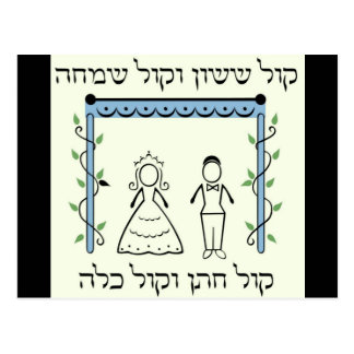 Boda judío postales