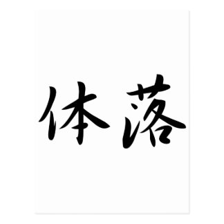 Body falling Tai-Otoshi judo Judo Technique Japan Postcard