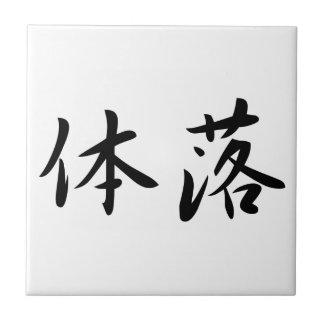 Body falling Tai-Otoshi judo Judo Technique Japan Tile