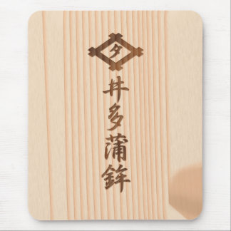 < Boiled fish paste board > Board of KAMABOKO Mouse Pad