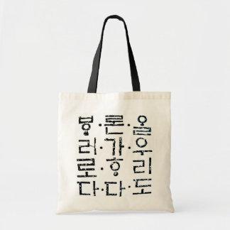 Bolso coreano tradicional del diseño de Hanji Bolsa