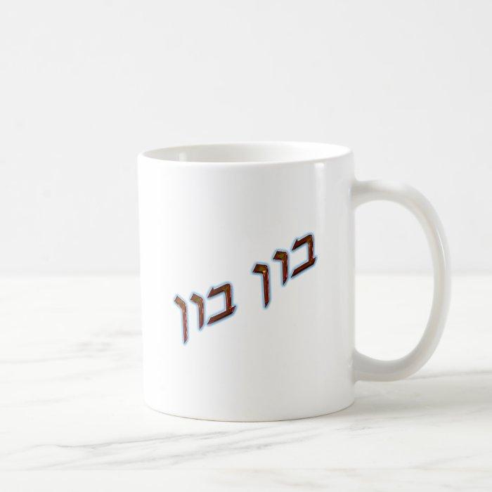 Bon Bon Coffee Mug