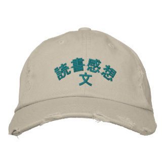 Book-reading thought sentence embroidered baseball hat