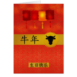 Born in the Year of the Ox Chinese Zodiac Birthday Card