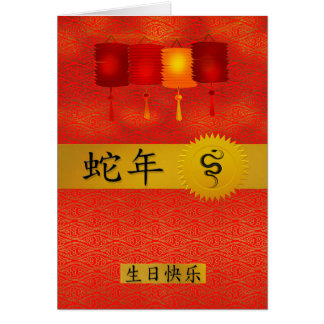 Born in the Year of the Snake Chinese Zodiac Card