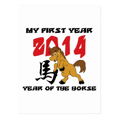 Born Year of The Horse 2014 Baby Postcard Sales 4055