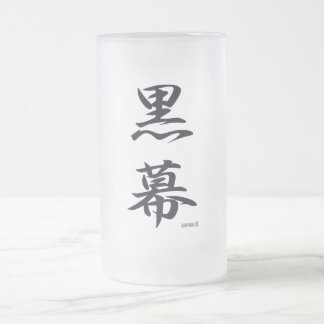 boss who hides black 16 oz frosted glass beer mug