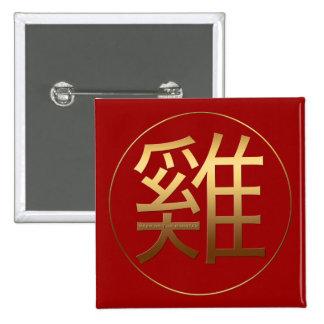 Botón chino del Año Nuevo 2017 del gallo de oro Pin Cuadrado