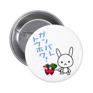 Botón de Ganbare Tohoku - conejo Pin Redondo De 2 Pulgadas
