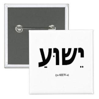 Botón de Yeshua (Jesús en hebreo) Pin